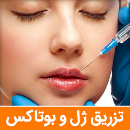 Injection-of-gel-and-Botox.jpg
